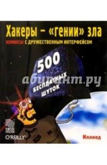 """Фрейзер Дж. Д. Хакеры - """"гении"""" зла"""