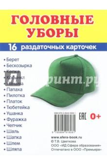 """Раздаточные карточки """"Головные уборы"""" (16 карточек)"""
