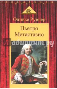Пьетро МетастазиоМузыка<br>Оливье Рувьер - один из ведущих французских специалистов в области барочной музыки. Пьетро Метастазио (1698 -1782) - один из величайших либреттистов в истории оперы. Данная книга - самое подробное исследование жизни и творчества итальянского поэта, чьи рецепты оказались основополагающими для нескольких поколений барочных композиторов. Отдельные либретто Метастазио становились основой для опер разных композиторов более 80 раз. Рувьер описывает некоторые приемы и словесные рецепты Метастазио, его взгляд на общие принципы драматургии и особенности его мышления в сравнении с мышлением других либреттистов. Творчество Метастазио предстает как внушительная вселенная со своими законами и правилами.<br>В книге дается также краткое содержание основных либретто Метастазио. В качестве примеров творчества приведены переводы одного сонета и одного полного либретто великого итальянского либреттиста.<br>