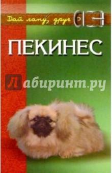 Кубышко Ольга Пекинес. Императорская собачка с сердцем льва
