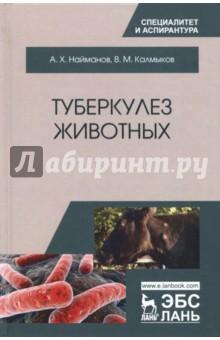 Туберкулез животных. Монография