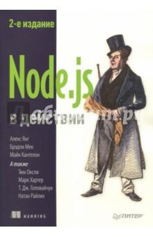 Node.js в действииПрограммирование<br>Второе издание Node.js в действии было полностью переработано, чтобы отражать реалии, с которыми теперь сталкивается каждый Node-разработчик. Вы узнаете о системах построения интерфейса и популярных веб-фреймворках Node, а также научитесь строить веб-приложения на базе Express с нуля. Теперь вы сможете узнать не только о Node и JavaScript, но и получить всю информацию, включая системы построения фронтэнда, выбор веб-фреймворка, работу с базами данных в Node, тестирование и развертывание веб-приложений. <br>Технология Node все чаще используется в сочетании с инструментами командной строки и настольными приложениями на базе Electron, поэтому в книгу были включены главы, посвященные обеим областям.<br>2-е издание.<br>