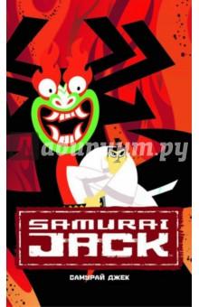 Самурай Джек. Классические историиКомиксы<br>Джек вернулся! Встречайте классические комиксы по мотивам сверхпопулярного мультсериала. Вас ждут режиссёрская версия первого появления Джека, а также все истории о приключениях самурая из серии Cartoon Network Action Pack от DC Comics. Узрите же Самурая Джека, неутомимого борца за справедливость, во всей своей красе в этом коллекционном полном издании!<br>