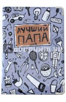 """Обложка на паспорт """"Лучший папа"""" (OKK07)"""