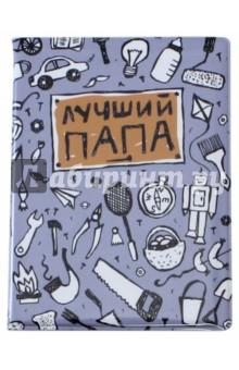 """Обложка на паспорт """"Лучший папа"""" (OK26)"""