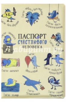 "Обложка на паспорт ""Паспорт счастливого человека"" (OK34)"