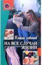В ней содержатся советы, практические рекомендации по домоводству, кулинарии и рукоделию.  Издательство.
