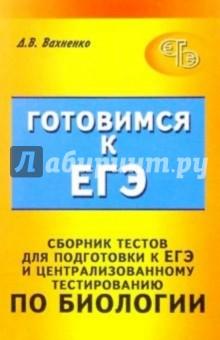 Вахненко Дмитрий Сборник тестов для подготовки к ЕГЭ и централизованному тестированию по биологии