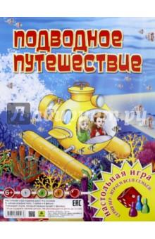 Настольная игра Подводное путешествиеПриключения<br>Подводное путешествие. Настольная игра из серии Играем всей семьей<br>Настольная игра-ходилка для 2-4 игроков. <br>В наборе игровое поле, 1 кубик и 4 фишки.<br>Сделано в России.<br>