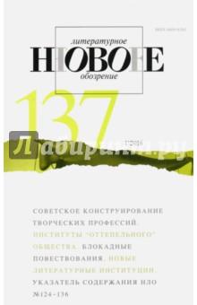 """Журнал """"Новое литературное обозрение"""" № 1. 2016"""