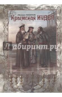 Крымская Иудея