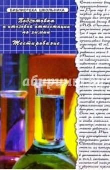 Оганесян Эдуард Подготовка к итоговой аттестации по химии. Тестирование