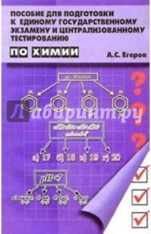 Егоров Александр Сергеевич Пособие для подготовки к ЕГЭ и централизованному тестированию по химии