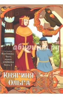 """Часть первая. """"Сокол"""" . Книга 4. Княгиня Ольга. 920-969"""