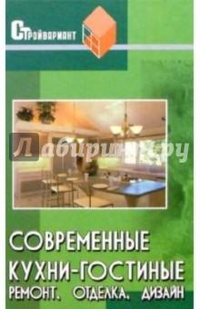 Современные кухни-гостиные. Ремонт, отделка, дизайн