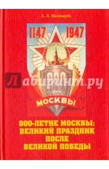 800-летие Москвы: великие праздники после Великой Победы