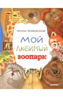 Мой любимый зоопаркЖивотный и растительный мир<br>Приходите к нам в зоопарк! Но только просим - не роняйте в вольеры рюкзаки, а также хлеб, конфеты, сосиски и прочие человеческие лакомства!<br>