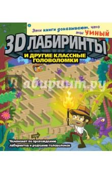 3D-лабиринты и другие классные головоломкиКроссворды и головоломки<br>Остерегайся хитрых ловушек, роботов, монстров и динозавров во время экспедиции по самым опасным лабиринтам мира!<br>Для младшего школьного возраста.<br>