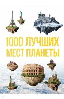 1000 лучших мест планеты, которые нужно увидеть за свою жизньПутеводители<br>Эта книга - для тех, кто мечтает объехать весь мир. Для тех, кто не может представить жизни без путешествий.<br>Под необычной обложкой вас ждут самые удивительные, необычные, красивые - словом, те места нашей планеты, которые обязательно нужно увидеть хотя бы раз в своей жизни. Увлекательные тексты помогут вам отправиться в путешествие по миру, а красочные фотографии - почувствовать атмосферу каждого из 1000 лучших мест нашей планеты.<br>Все места удобно сгруппированы по континентам и странам - вы сможете с легкостью спланировать свой отпуск.<br>Отправьтесь в незабываемое путешествие!<br>3-е издание, исправленное и дополненное.<br>