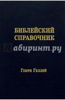 Библейский справочник (403)