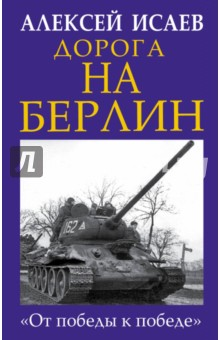 "Дорога на Берлин. ""От победы к победе"""