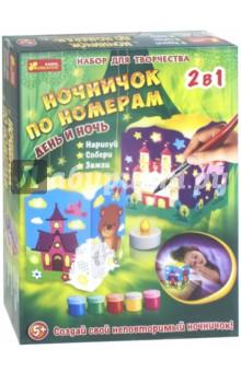 """Ночничок по номерам """"День и ночь"""" (15100393 Р)"""