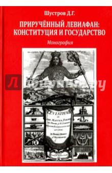 Прирученный Левиафан. Конституция и государство. Монография