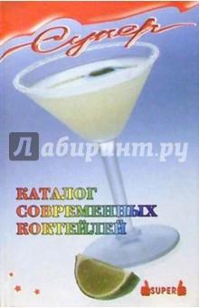 Каталог современных коктейлей