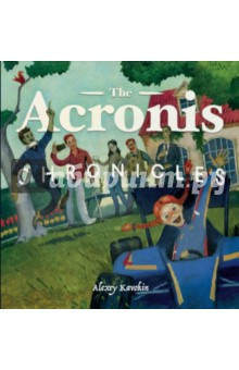 The Acronis ChroniclesЛитература на английском языке для детей<br>The Acronis Chronicles is an engaging fiction story about adventures of a young girl named Acronis and her brother, a pilot in racing sports. In the book, Acronis encounters a mystery related to the misfortunes of her brothers racing teams. Her ambitious sleuthing helps authorities capture an international criminal.<br>