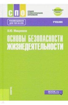 Основы безопасности жизнедеятельности Учебник + еПриложение (дополнительные материалы)