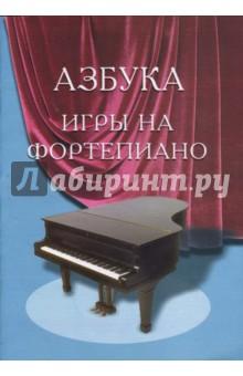 Азбука игры на фортепиано: Для учащихся подготовительного и первого классов ДМШ