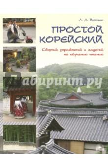 Простой корейский. Сборник упражнений и заданий по обучению