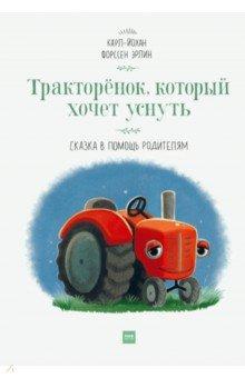 Тракторёнок, который хочет уснуть