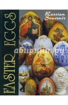Easter eggs (Пасхальные яйца). На английском языке