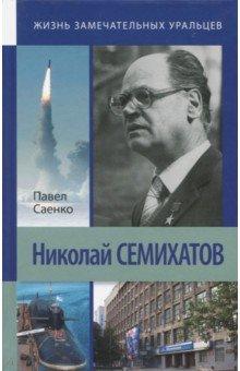Николай Семихатов