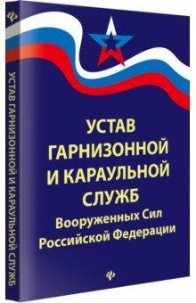 Устав гарнизонной и караульной служб Вооруженных Сил Российской Федерации