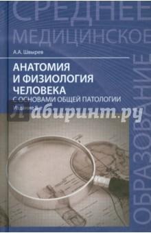 Швырев Александр Андреевич Анатомия и физиология человека с основами общей патологии