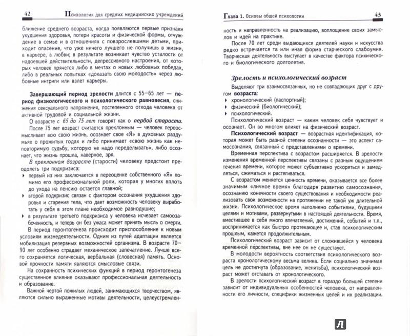 Иллюстрация 1 из 24 для Анатомия и физиология человека с основами общей патологии - Александр Швырев   Лабиринт - книги. Источник: Лабиринт