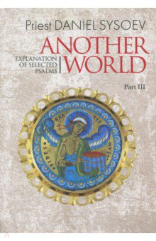 Explanation of Selected Psalms. In Four Parts. Part 3. Another World