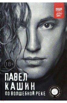 Павел Кашин. По волшебной реке