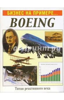 Бизнес на примере...Boeing