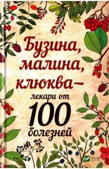 Бузина малина клюква - лекари от 100 болезней