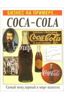 Бизнес на примере...Coca-cola