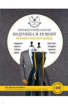 Профессиональная подгонка и ремонт женской и мужской одежды