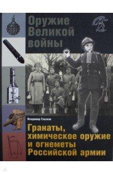 Оружие Великой войны. Гранаты, химическое оружие и огнеметы Российской армии