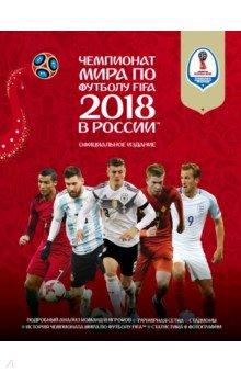 Чемпионат мира FIFA 2018 в России. Официальное издание