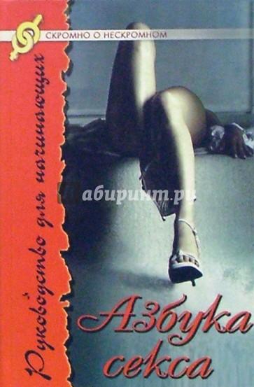 azbuka-seksa-porno