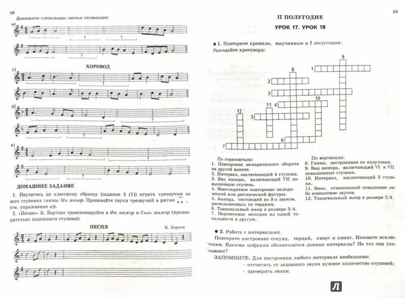 Г. Ф. Калинина. Сольфеджио. Рабочая тетрадь. 4 класс pdf.