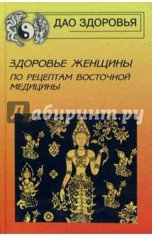 Вулф Хонора, Флоуз Боб Здоровье женщины по рецептам восточной медицины