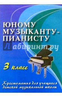 Юному музыканту-пианисту. 3 класс. Хрестоматия для учащихся детской музыкальной школы